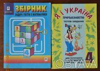 Учебники и рабочие тетради 4 клас. Все в очень хорошем состоянии, покупали второ. Киев, Киевская область. фото 7