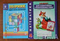 Учебники и рабочие тетради 4 клас. Все в очень хорошем состоянии, покупали второ. Киев, Киевская область. фото 6
