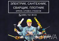 УСЛУГИ ЭЛЕКТРИКА, САНТЕХНИКА, СВАРЩИКА (Брянка, Алчевск, Стаханов). Брянка. фото 1