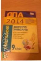 Продам дпа 2014 за 9 класс книга и ответник по географии. Чернигов. фото 1