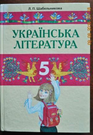 Учебники 5 класc. Все в очень хорошем состоянии, покупали второй комплект к тем,. Киев, Киевская область. фото 3