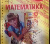 Учебники и вспомогательные пособия 6 клас. Все книги чистые, не использованные (. Киев, Киевская область. фото 3
