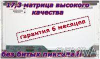 Матрица 17,3 LP173WD1 N173FGE-L23 LTN173KT01 B173RW01. Киев. фото 1