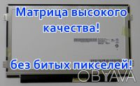 Матрица B101AW06, N101L6-L0D, TN101NT09, N101LGE-L41 10.1 слим. Киев. фото 1
