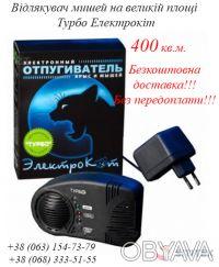 Відлякувач мишей на великій площі Турбо Електрокіт. Київ. фото 1