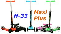 Самокат maxi plus H-33 scooter trolo micro трехколесный 21 st. Киев. фото 1