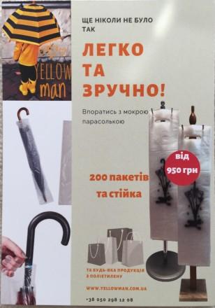 Продам подставку под зонтики, с пакетами,. Киев. фото 1