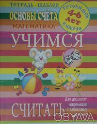 Производитель . Предлагаем к оптовой продаже каллиграфические прописи для детей . Одесса, Одесская область. фото 6