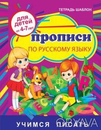 Производитель . Предлагаем к оптовой продаже каллиграфические прописи для детей . Одесса, Одесская область. фото 5