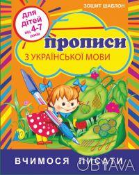 Производитель . Предлагаем к оптовой продаже каллиграфические прописи для детей . Одесса, Одесская область. фото 4