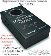 Мощный бесшумный отпугиватель мышей Град 550 Уз. Київ. фото 1