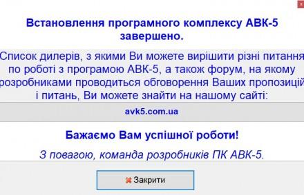 сметные программы Украины  авк–5 ИВК–1 АС–4 смета АС–4 ПИР АС–4 график АС–4 оце. Днепр, Днепропетровская область. фото 4