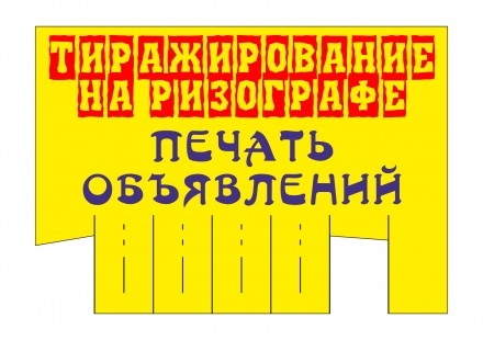 Печать объявлений, листовок, тиражирование на ризографе в Днепре. Днепр. фото 1