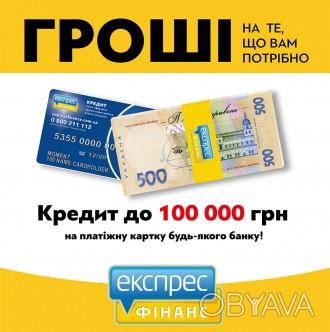Кредит від 1000 до 100 000 грн. на платіжну карту будь-якого банку! Без перших . Чернигов, Черниговская область. фото 1