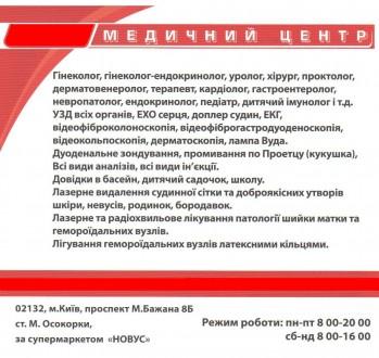 Продам медицинскую клинику (готовый медицинский бизнес) с помещением, медицинско. Осокорки, Київ, Киевская область. фото 4
