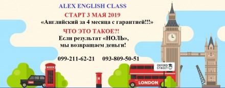 Курсы английского языка Alex English Class проводят постоянный набор на обучение. Николаев, Николаевская область. фото 3