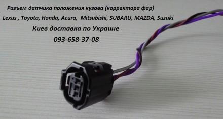 84021AG000 Разъем датчика положения кузова, корректора фар. Киев. фото 1