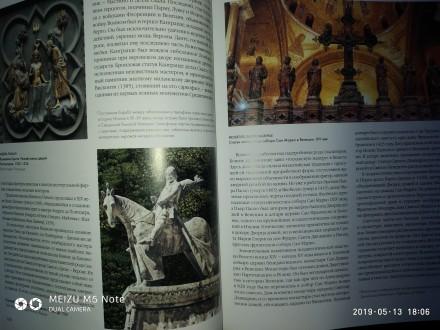 Предлагаемая читателю книга посвящена изобразительному искусству Италии от древн. Одесса, Одесская область. фото 9