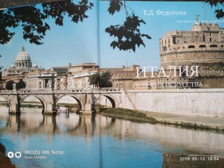 Предлагаемая читателю книга посвящена изобразительному искусству Италии от древн. Одесса, Одесская область. фото 3