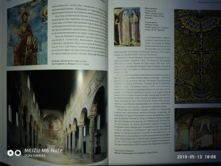 Предлагаемая читателю книга посвящена изобразительному искусству Италии от древн. Одесса, Одесская область. фото 8