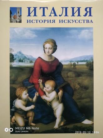 Предлагаемая читателю книга посвящена изобразительному искусству Италии от древн. Одесса, Одесская область. фото 2