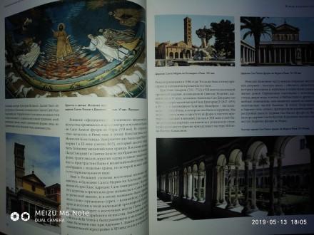 Предлагаемая читателю книга посвящена изобразительному искусству Италии от древн. Одесса, Одесская область. фото 6
