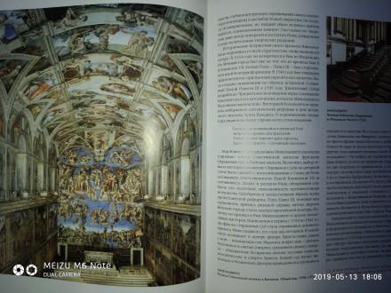 Предлагаемая читателю книга посвящена изобразительному искусству Италии от древн. Одесса, Одесская область. фото 10