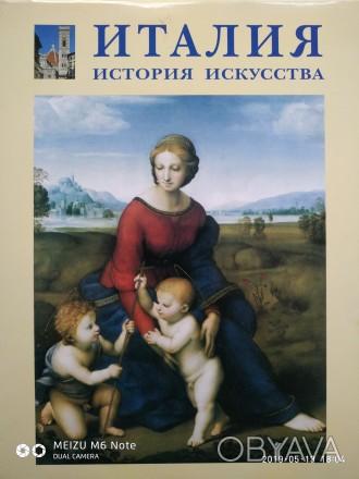 Предлагаемая читателю книга посвящена изобразительному искусству Италии от древн. Одесса, Одесская область. фото 1