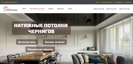 Натяжные потолки. Чернигов. фото 1