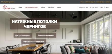 Подробности на сайте: https://oknaplas.com/natjazhnye-potolki-chernigov/  Наш. Чернигов, Черниговская область. фото 1