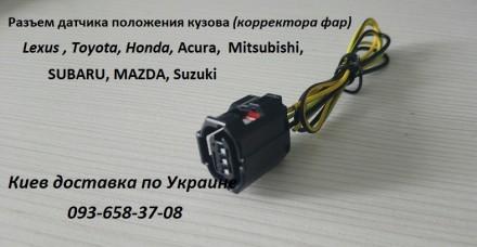 33146TA0003 Фишка датчика корректора фар. Киев. фото 1