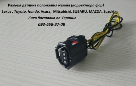 33186STXA01 Разъем датчика  высоты подвески. Киев. фото 1