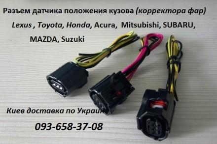 33146STXA01 Разъем датчика положения кузова, корректора фар. Киев. фото 1