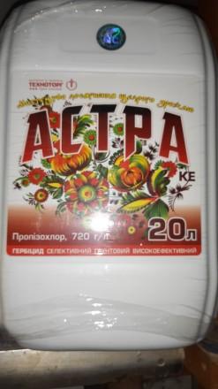 Гербициды, фунгициды, инсектициды. Київ. фото 1