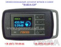 """Купить  детектор жучков """"Ракса-120» по минимальной цене. Днепр. фото 1"""