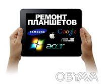 Ремонт планшетов. Чернигов. фото 1