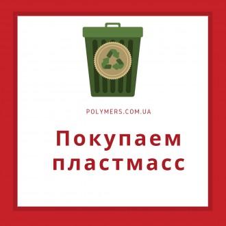 Купим дробленный пластмасс ПС, ПП, ПНД, ПВД, УПМ, стрейч, пленку ПЭВД. Киев. фото 1