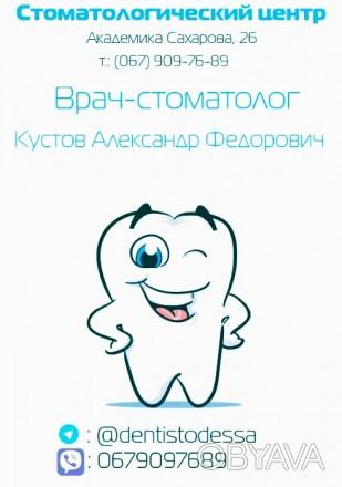 Предоставляю услуги врача-стоматолога:  -Профессиональная чистка зубов; -Ульт. Одесса, Одесская область. фото 1