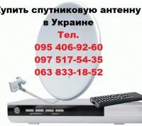 Купить спутниковую антенну. Новгородкa. фото 1
