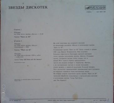 Star on 45. Чернигов. фото 1