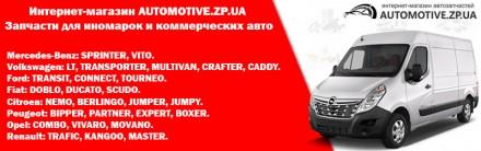 Automotive.zp.ua - Продажа запчастей для иномарок в Запорожье. Запорожье. фото 1