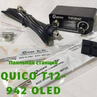 Паяльная станция Quico T-12 942 OLED. Северодонецк. фото 1