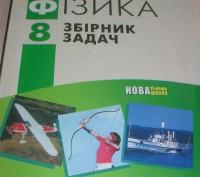 Продам сборник задач за 8 класс по физике. Чернигов. фото 1