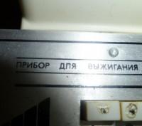 Прибор для выжигания времен СССР в рабочем состоянии.Внешний вид на фото без пре. Киев, Киевская область. фото 4
