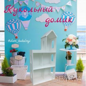 Кукольный дом это мечта любой девочки!!! такие игры очень полезны для маленьких. Калиновка, Винницкая область. фото 1