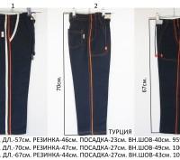 Спортивные брюки теплые. Запоріжжя. фото 1
