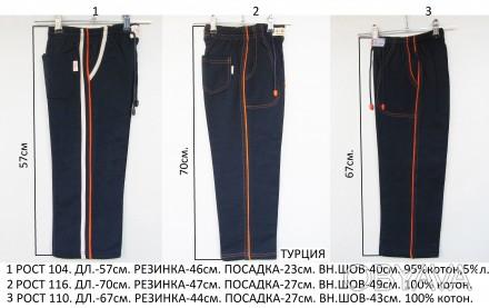 Штаны спортивного типа для мальчиков теплые с начесом на зиму фирмы AKKAR SPORTS. Запорожье, Запорожская область. фото 1
