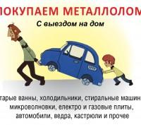Покупаем металлолом с выездом на дом. Чернигов. фото 1