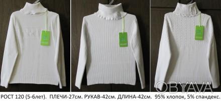 Прекрасного качества белые свитера для девочки фирмы MANY&MANY Китай.Распродажа . Запорожье, Запорожская область. фото 1