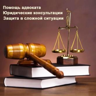 Действенная помощь адвоката Киев - ДТП, возврат прав, развод, раздел имущества. Киев. фото 1